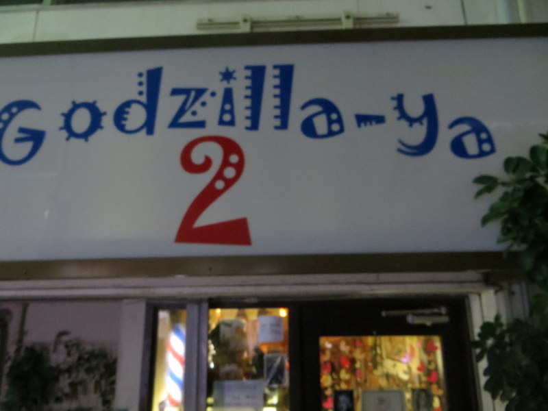 The sign for the Godzilla-themed bar below the main store.