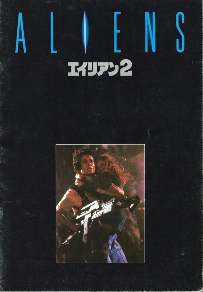 aliens0001