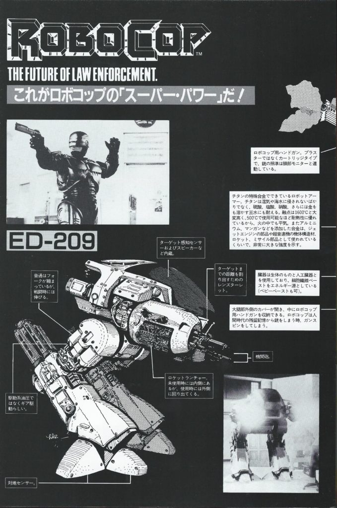 robocop0006